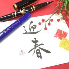 New Year #kuretake #brush #筆ペン #迎春 #cambio #万年毛筆 #夢銀河 #蒔絵物語