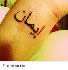 Faith in Arabic tattoo - I think this would fit nicely next to my Faith in Hebrew tattoo
