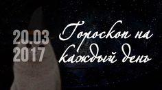 Гороскоп на сегодня 20 февраля 2017 ❂ По знакам зодиака