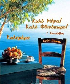 Outdoor Chairs, Outdoor Furniture, Outdoor Decor, Greek Quotes, Mornings, Spiritual, Night, Beauty, Garden Chairs
