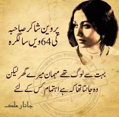 Poetry Pic, Love Poetry Urdu, Best Poetry Ever, Parveen Shakir Poetry, Urdu Quotes With Images, Gentleman Quotes, Urdu Words, Girls Dpz, Quotations