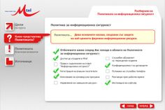 Information Security e-Learning Course on Behance
