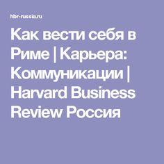 Как вести себя в Риме | Карьера: Коммуникации | Harvard Business Review Россия