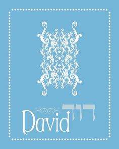 Personalized Hebrew English Name art