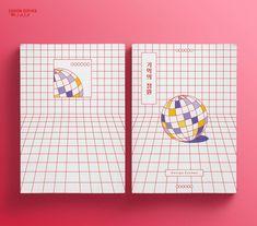 기억의 정원 4.2만원 Graphic Design Layouts, Graphic Design Illustration, Book Cover Design, Book Design, Magazine Layout Design, Poster Design Inspiration, Publication Design, Editorial Design, Branding Design