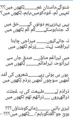 Urdu Poetry Romantic, Love Poetry Urdu, Romantic Love Quotes, My Poetry, Poetry Books, Poetry Quotes, Ghazal Poem, Urdu Poetry Ghalib, Silent Words