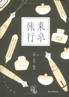 "Japanese Book Cover: Tokyo Travel ""No.1"". 2007. - Gurafiku: Japanese Graphic Design - @Ash Huang Huang Huang Huang Huang Huang Huang Huang Huang reminded me of your illustrations =)"