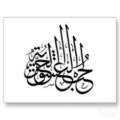 Arabic Tattoo - Love passion freedom