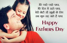 25 Heart Touching Image Quotes in hindi on Father's Day 2020 Happy Fathers Day Status, Happy Fathers Day Images, Fathers Day Messages, Fathers Day Wishes, Father Images, Fathers Day Quotes, Best Quotes Images, Love Images