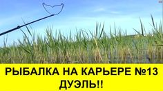 Рыбалка с Евгением Замятиным на карьере № 13  Дуэль!