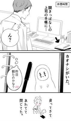 いちかわ暖@ど天然1巻8/20 (@ichikawadan) さんの漫画 | 63作目 | ツイコミ(仮) Kawaii, Manga, Illustration, Funny, Kawaii Cute, Illustrations, Manga Comics, Kauai, Hilarious