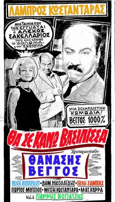 Θα σε κάνω βασιλισσα (1964) Cinema Posters, Vintage Ads, Tatoos, Greece, Lettering, Logos, Film, Movies, Fictional Characters