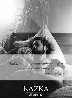 #kazkajewelry #цитаты_kazkajewelry #любовь #цитаты