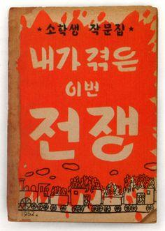 1953, This War That I Went Through | Illustrations by Kim Yong-hwan | 50 Watts