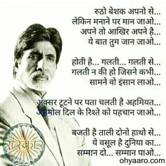 Motivational Pictures In Hindi - Amitabh Bachchan Quotes - Oh Yaaro Buddha Quotes Inspirational, Motivational Picture Quotes, Motivational Quotes For Students, Inspirational Quotes Pictures, Positive Quotes, Motivational Status, Positive Motivation, Quotes About Attitude, Good Thoughts Quotes