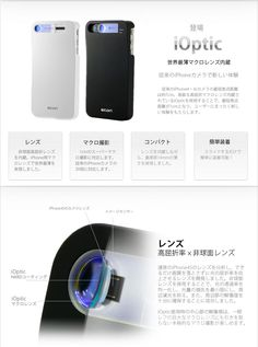 ioptic 世界最薄マクロレンズ内蔵iPhoneケース
