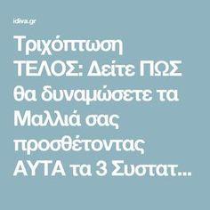 Τριχόπτωση ΤΕΛΟΣ: Δείτε ΠΩΣ θα δυναμώσετε τα Μαλλιά σας προσθέτοντας ΑΥΤΑ τα 3 Συστατικά στο Σαμπουάν σας! - idiva.gridiva.gr