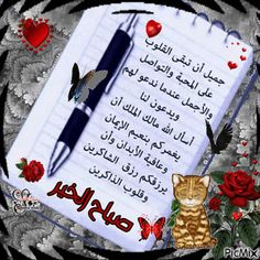 Most popular Picmix [p. 3 on Good Morning Images Flowers, Good Morning Roses, Good Morning Texts, Good Morning Photos, Good Morning Gif, Morning Wish, Morning Dua, Good Morning Arabic, Morning Greetings Quotes