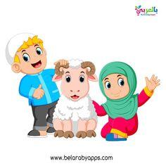 Eid Ul Adha Mubarak Cartoon images .. free download ⋆ belarabyapps Eid Adha Mubarak, Happy Eid Mubarak, Eid Al Fitr, Cartoon Kids, Cartoon Images, Image In Arabic, Eid Ul Adha Images, Eid Mubarak Messages, Eid Al Adha Greetings