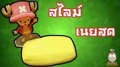 สอนทำสไลม์ ep.21 สไลม์เนยสด ชีสยืดๆ : DIY Butter Slime, Cheese Slime