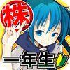 Top iPhone Game #129: 株一年生〜ゼロからわかる株の教科書〜 - hideki kato by hideki kato - 12/07/2013