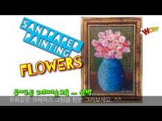 유아 초등 미술 수업 - 사포그림 ( sandpaper painting ) - Siampark - YouTube