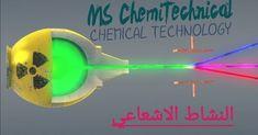 إن العناصر الكيميائية المشعة والنظائر المشعة، تتحول ذاتيا بصورة طبيعية إلى عناصر أو إلى نظائر أكثر ثباتاً أو إستقراراً مع مرور الزمن من خلال التخلص من هذا الاشعاع بواسطة الانبعاثات ، ويختلف زمن انبعاث هذا الاشعاع للوصول الى الإستقرار من عنصر الى اخر او من نظير إلى اخر. بعض النيوكليدات ، بحكم تكوين نواتها غير المستقر ، تصدر إشعاعات مشتركة حتى تصل الى الاستقرار ، سواء أكانت هذة النيوكليدات بحالتها النقية أو بشكل مركبـات كيميائية ، وبإمكان هذه الإشعاعات أن تحدث تأثيرات فيزيائية أو كيميائية ،… Technology, Tech, Tecnologia