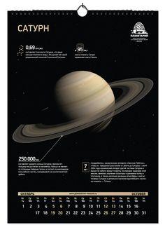 Calendar Design, Font Logo, Cosmos, Planets, Bible, Graphic Design, Landscape, Funny, Posters