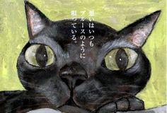鉄男 猫ポストカード 想いはいつも