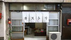 20代女性が吉原「遊郭専門書店」に集う理由 | 三浦展の研究ノート「街を読む、データを歩く」 | 東洋経済オンライン | 経済ニュースの新基準