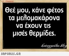 αστειες εικονες με ατακες Christmas Note, Haha, Cheer, Funny Quotes, Notes, Humor, Funny Phrases, Report Cards, Ha Ha