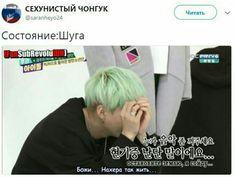 Bts Bangtan Boy, Jimin, Bts And Exo, Kpop, I Love Bts, Life Is Like, Taekook, Bts Memes, First Love