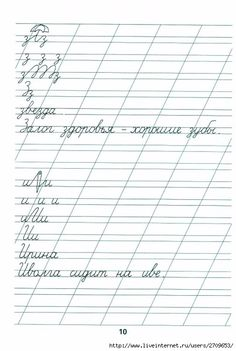 tetradj_po_kalligrafiji.page10 (469x700, 193Kb)