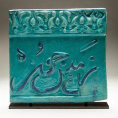 Kashan calligraphic tile, Iran, 13-14th century, Ilkhanid period, 29.5cm high, 30cm wide. Amir Mohtashemi Ltd at Brafa Art Fair, Brussels, 21-29 january 2017.