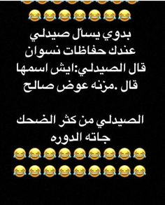 43 Best تحشيش ضحك Images Arabic Funny Funny Humor Cheer
