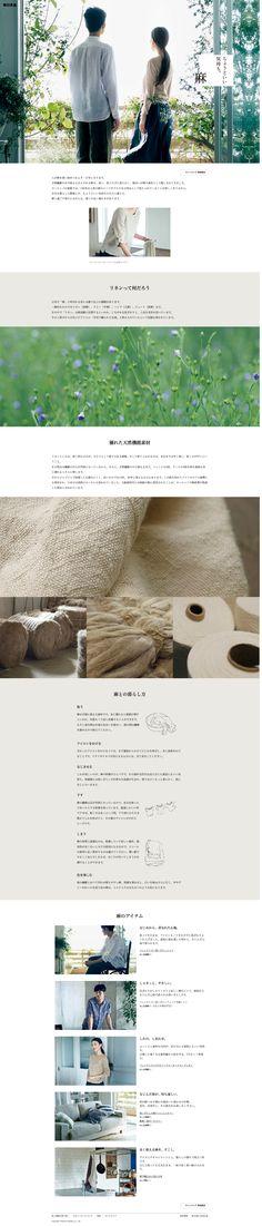 ちょうどいい気持ち。麻  無印良品   http://www.muji.net/linen/