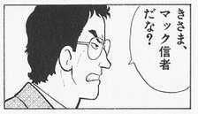 きさまマック信者だな? #レス画像 #comics #manga #美味しんぼ