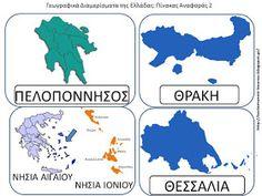 Δραστηριότητες, παιδαγωγικό και εποπτικό υλικό για το Νηπιαγωγείο & το Δημοτικό: Ταξίδι στην Ελλάδα: μαθαίνοντας για τα γεωγραφικά διαμερίσματα Greece Map, Geography, School, Blog, Blogging