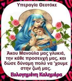 Greek Icons, Decor, Decoration, Decorating, Deco