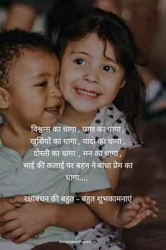 bhai behen hindi quotes, भाई बहन हिंदी शायरी #rakshabandhan #raksha #bandhan #bhai #behen #rakhi #festival #hindiquotes #happyrakshabandhan Raksha Bandhan Shayari, Rakhi Festival, Happy Rakshabandhan, Romantic Shayari, Beautiful Love, Hindi Quotes