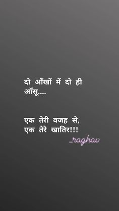 Hindi Quotes On Life, Good Life Quotes, Smile Quotes, Attitude Quotes, My Love Poems, Cute Love Quotes, Distance Love Quotes, Hindi Shayari Love, Gulzar Quotes