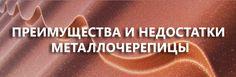 У металлочерепицы, как и у любого другого кровельного материала имеются свои недостатки и достоинства. https://vk.com/basiss?w=wall-55518222_1637