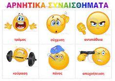 συναισθήματα νηπιαγωγείο - Αναζήτηση Google Preschool Education, Early Childhood, Smileys, Google, Infancy, Smiley, Childhood