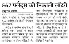Rajasthan Patwari Previous Year  Sample Paper DownloadRajasthan