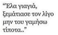 Funny Quotes, Life Quotes, Qoutes, Bring Me To Life, Funny Greek, Funny Statuses, Greek Words, Lol So True, Funny Pictures