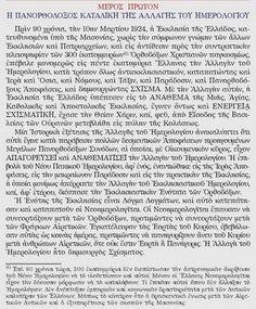 xristianorthodoxipisti.blogspot.gr: Η αιρετική  σύνοδος  στο Κολυμπάρι  της  Κρήτης  δ...