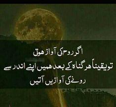 Saaadddiii Urdu Quotes, Quotations, Me Quotes, Qoutes, Religious Quotes, Islamic Quotes, Islamic Dua, Deep Words, True Words