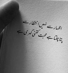 Love Poetry Images, Image Poetry, Poetry Pic, Love Romantic Poetry, Love Quotes Poetry, Love Picture Quotes, Quran Quotes Love, Good Thoughts Quotes, Love Poetry Urdu