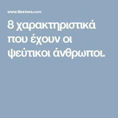 8 χαρακτηριστικά που έχουν οι ψεύτικοι άνθρωποι. Psychology, Education, Blog, Life Coaching, Mary, Adidas, Decor, Psicologia, Decoration