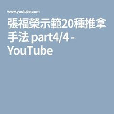 張福榮示範20種推拿手法 part4/4 - YouTube